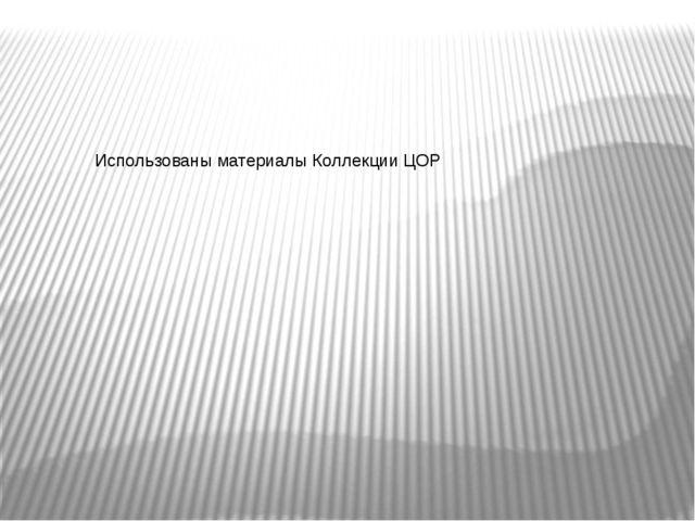 Использованы материалы Коллекции ЦОР