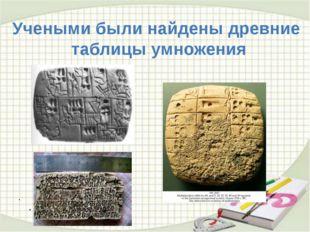 . . Учеными были найдены древние таблицы умножения