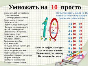 . . Умножать на 10 просто Сказал веселый, круглый ноль Соседке - единице: -