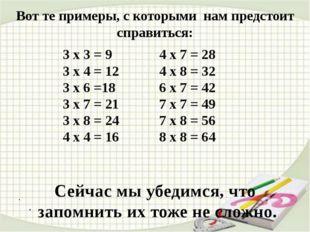 . . Вот те примеры, с которыми нам предстоит справиться: 3 х 3 = 9 4 х 7