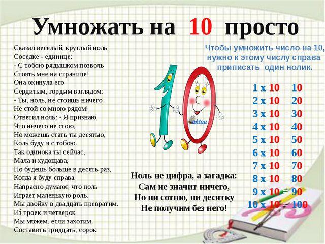 . . Умножать на 10 просто Сказал веселый, круглый ноль Соседке - единице: -...