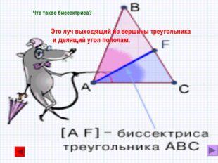 Что такое биссектриса? Это луч выходящий из вершины треугольника и делящий уг