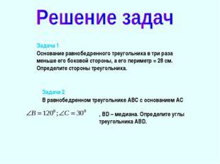 Задача 1 Основание равнобедренного треугольника в три раза меньше его боковой