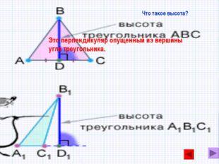Что такое высота? Это перпендикуляр опущенный из вершины угла треугольника.