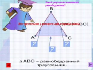 Какой треугольник называется равнобедренным? Это треугольник у которого две с