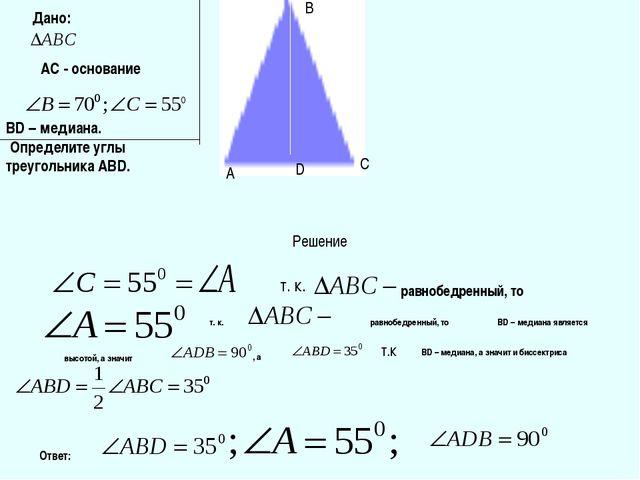 Дано: АС - основание BD – медиана. Определите углы треугольника АВD. D A B C...