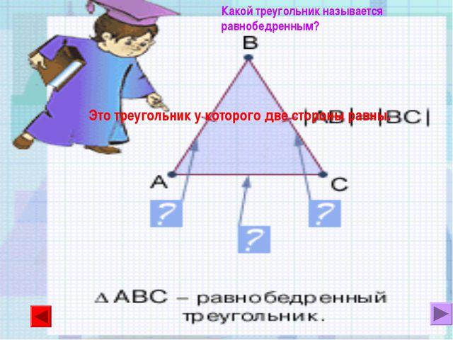 Какой треугольник называется равнобедренным? Это треугольник у которого две с...