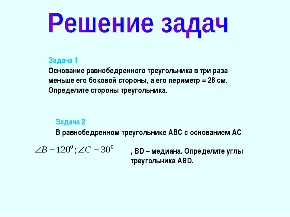 Задача 1 Основание равнобедренного треугольника в три раза меньше его боковой...