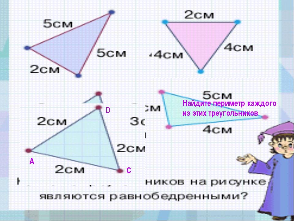 Найдите периметр каждого из этих треугольников A D C