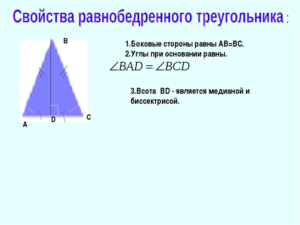 А В С 1.Боковые стороны равны АВ=ВС. 2.Углы при основании равны. D 3.Всота BD...