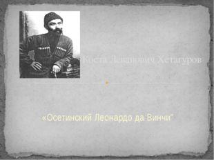 """«Осетинский Леонардо да Винчи"""" Коста Леванович Хетагуров"""