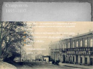 В марте 1893 г. он переехал в Ставрополь и начал работать в редакции частной