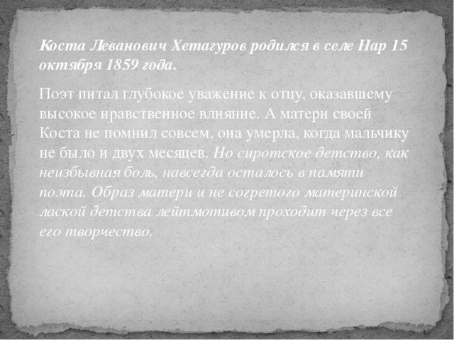 Коста хетагуров стих о любви 41