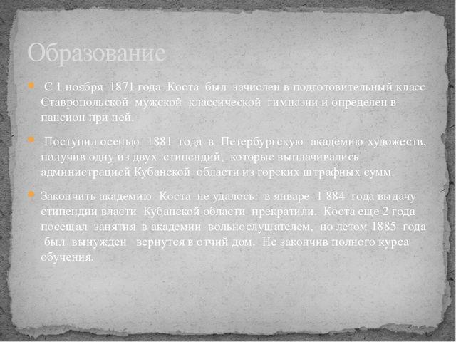 С 1 ноября 1871 года Коста был зачислен в подготовительный класс Ставропольс...