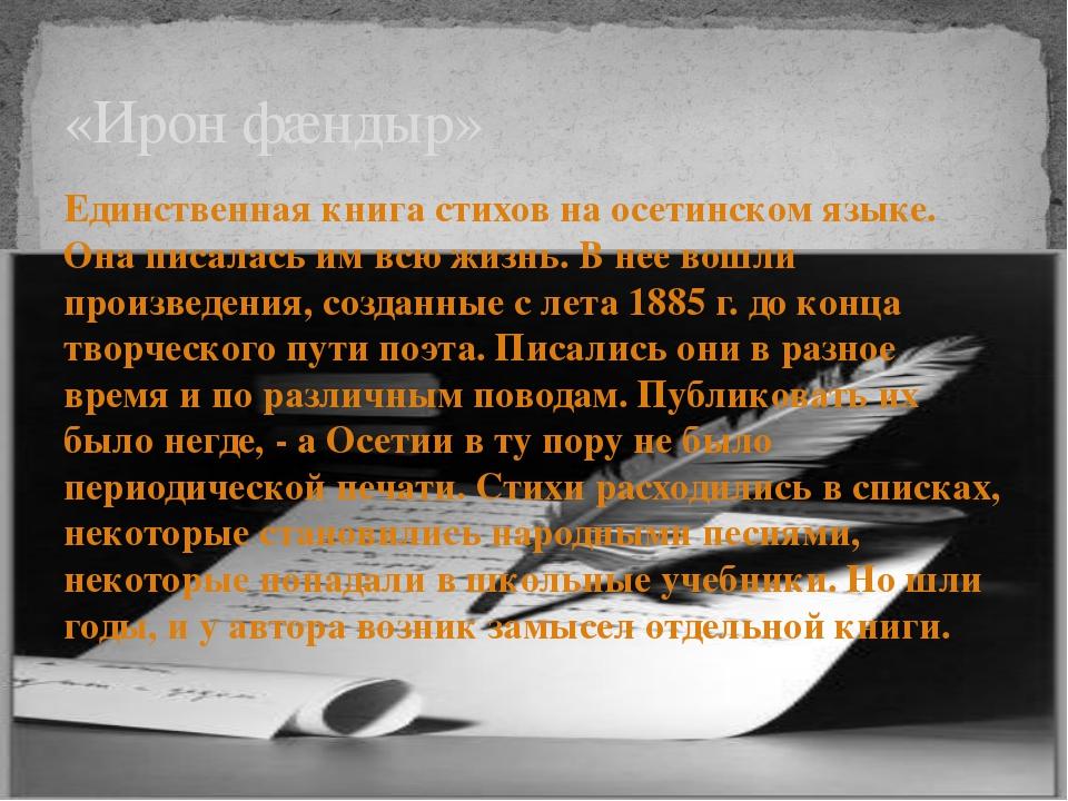 Книги на осетинском языке скачать бесплатно