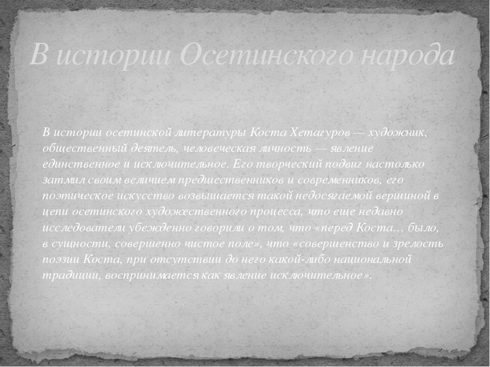 В истории осетинской литературы Коста Хетагуров — художник, общественный деят...