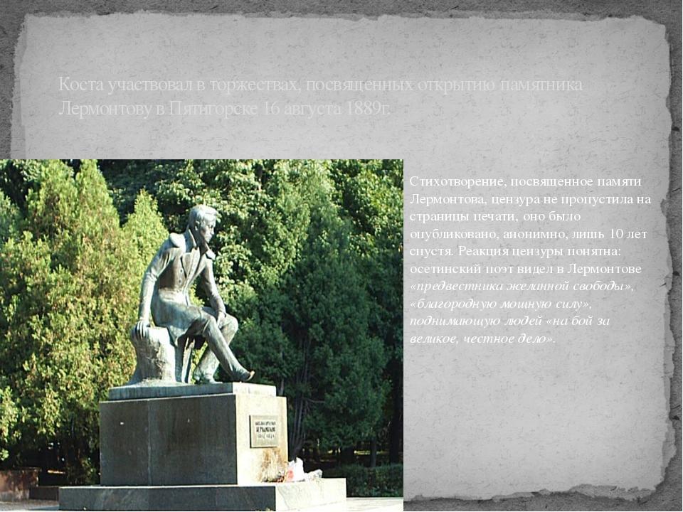 Стихотворение, посвященное памяти Лермонтова, цензура не пропустила на страни...