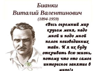 Бианки Виталий Валентинович (1894-1959) «Весь огромный мир кругом меня, надо