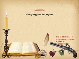 МКОУ «Охочевская СОШ» Щигровского района Курской области Литературная виктор