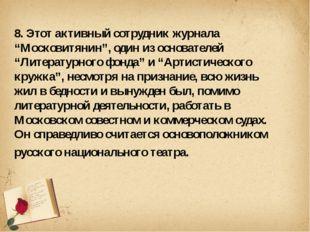 """8. Этот активный сотрудник журнала """"Московитянин"""", один из основателей """"Лите"""