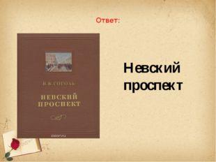 Ответ: Невский проспект
