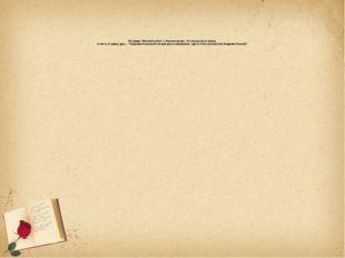 """. 5.В романе """"Евгений Онегин"""" о Ленском сказано: """"Он пел разлуку и печаль, И"""