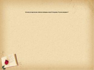 . 6.Какому историческому событию посвящена поэма Н.Некрасова «Русские женщины»?