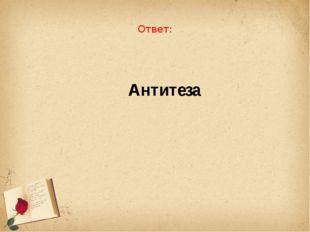 Ответ: Антитеза