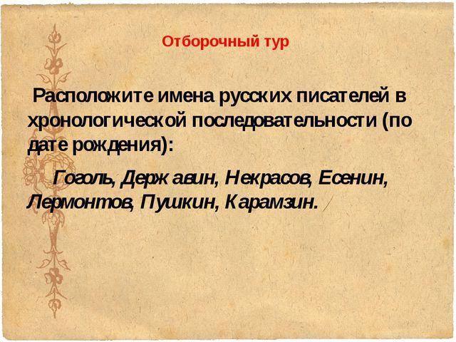 Отборочный тур Расположите имена русских писателей в хронологической последо...