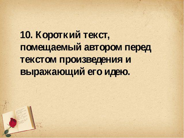10. Короткий текст, помещаемый автором перед текстом произведения и выражающ...