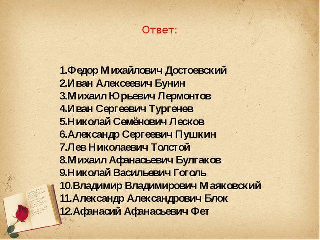 Ответ: 1.Федор Михайлович Достоевский 2.Иван Алексеевич Бунин 3.Михаил Юрьев...
