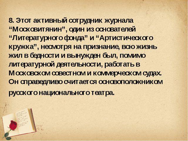 """8. Этот активный сотрудник журнала """"Московитянин"""", один из основателей """"Лите..."""