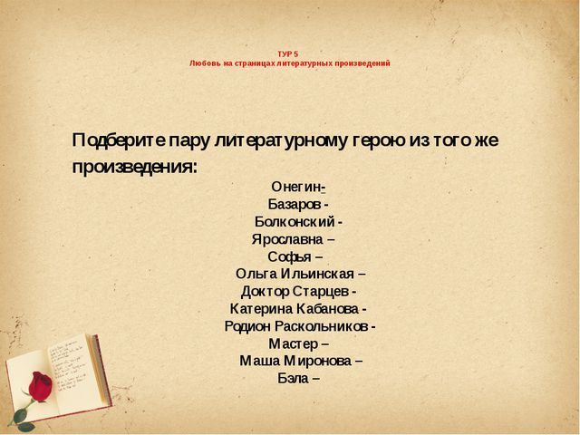 ТУР 5 Любовь на страницах литературных произведений Подберите пару литератур...