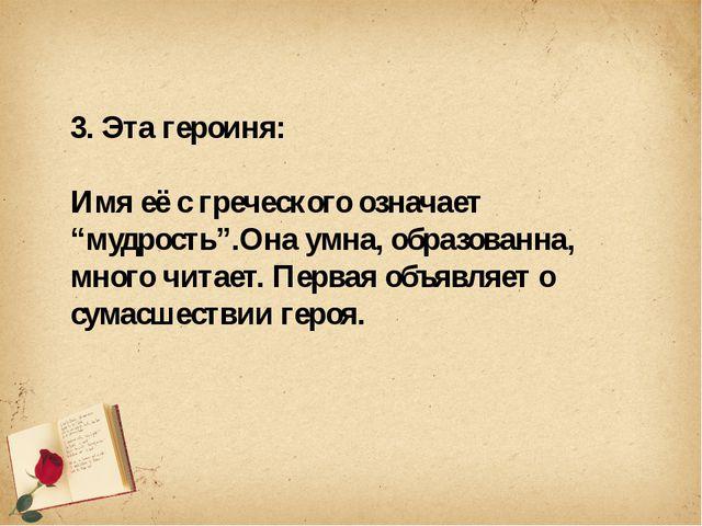 """3. Эта героиня: Имя её с греческого означает """"мудрость"""".Она умна, образованн..."""