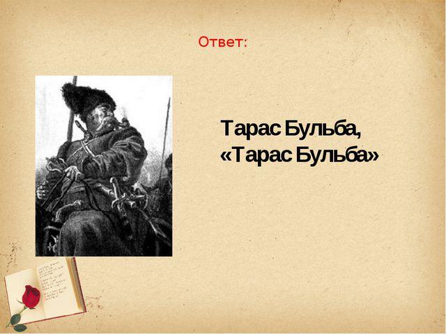 Ответ: Тарас Бульба, «Тарас Бульба»