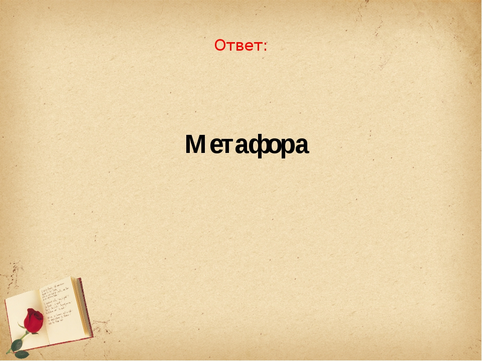 Ответ: Метафора