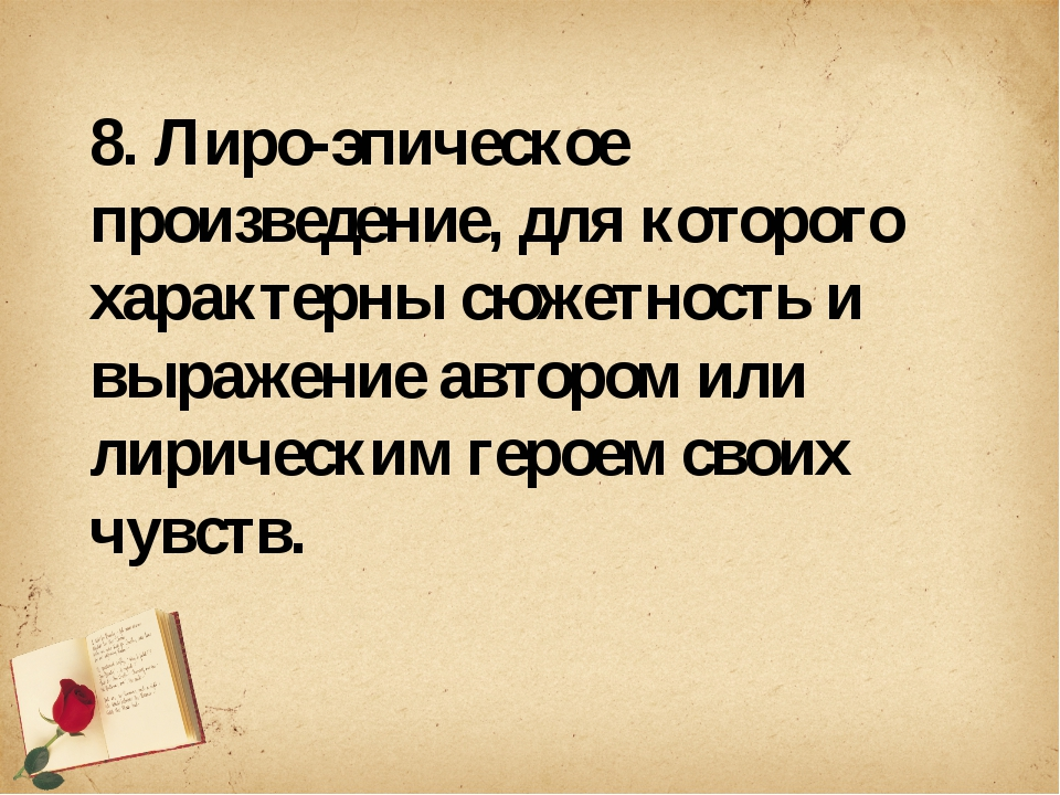 8. Лиро-эпическое произведение, для которого характерны сюжетность и выражен...