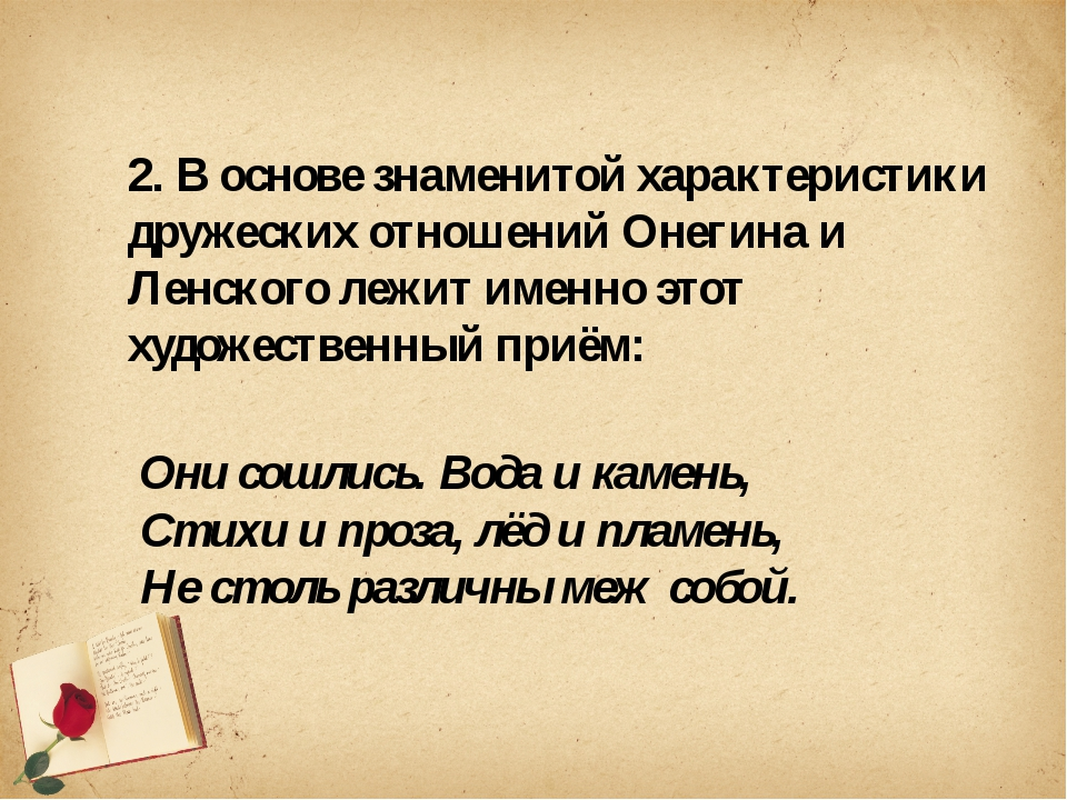2. В основе знаменитой характеристики дружеских отношений Онегина и Ленского...