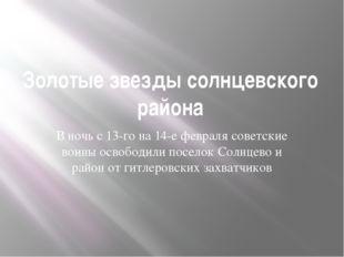 Золотые звезды солнцевского района В ночь с 13-го на 14-е февраля советские в