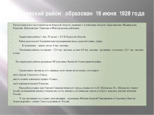 Солнцевский район образован 16 июня 1928 года Расположен в юго-восточной