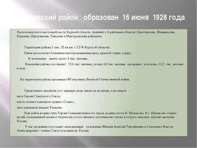 Солнцевский район образован 16 июня 1928 года Расположен в юго-восточной...