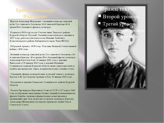 Кретов Александр Фёдорович Кретов Александр Фёдорович – военный комиссар тан...