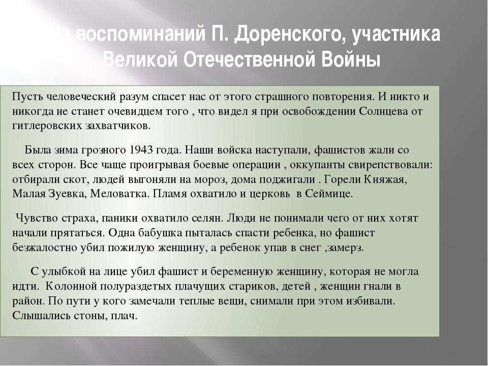 Из воспоминаний П. Доренского, участника Великой Отечественной Войны Пусть че...