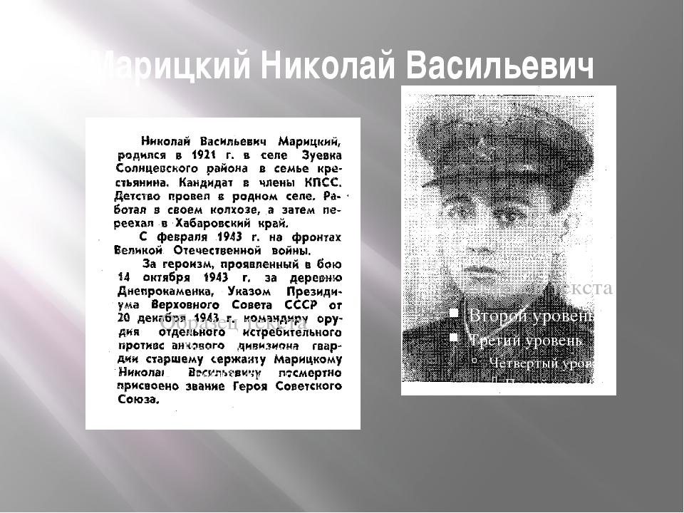 Марицкий Николай Васильевич