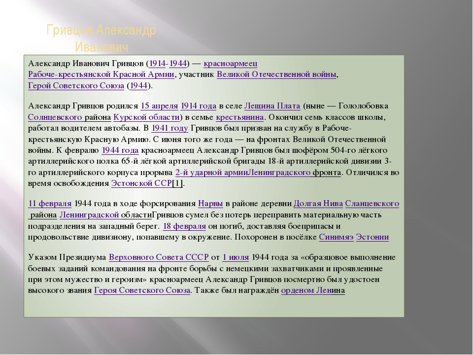Гривцов Александр Иванович Александр Иванович Гривцов(1914-1944)—красноарм...