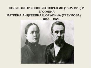ПОЛИЕВКТ ТИХОНОВИЧ ШОРЫГИН (1852- 1910) И ЕГО ЖЕНА МАТРЁНА АНДРЕЕВНА ШОРЫГИНА