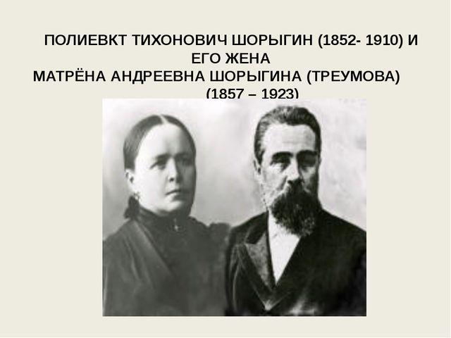 ПОЛИЕВКТ ТИХОНОВИЧ ШОРЫГИН (1852- 1910) И ЕГО ЖЕНА МАТРЁНА АНДРЕЕВНА ШОРЫГИНА...