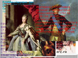 Петр I Алексеевич Великий- первый Император всероссийский, родился 30 мая 1