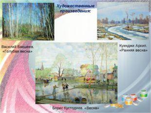 Художественные произведения: Василий Бакшеев. «Голубая весна» Борис Кустодиев