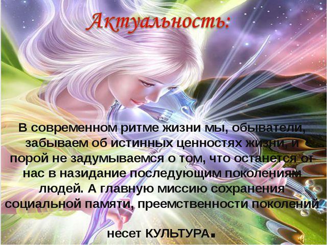 В современном ритме жизни мы, обыватели, забываем об истинных ценностях жизни...